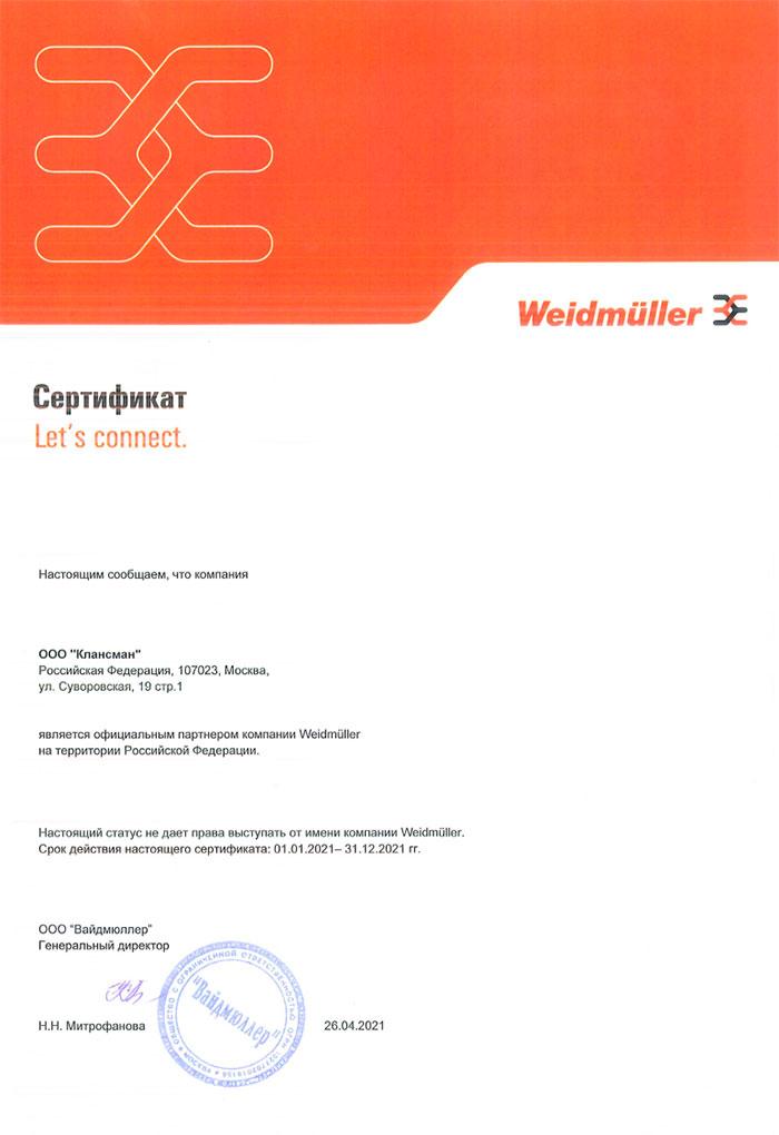 Сертификат Клансман от Weidmuller