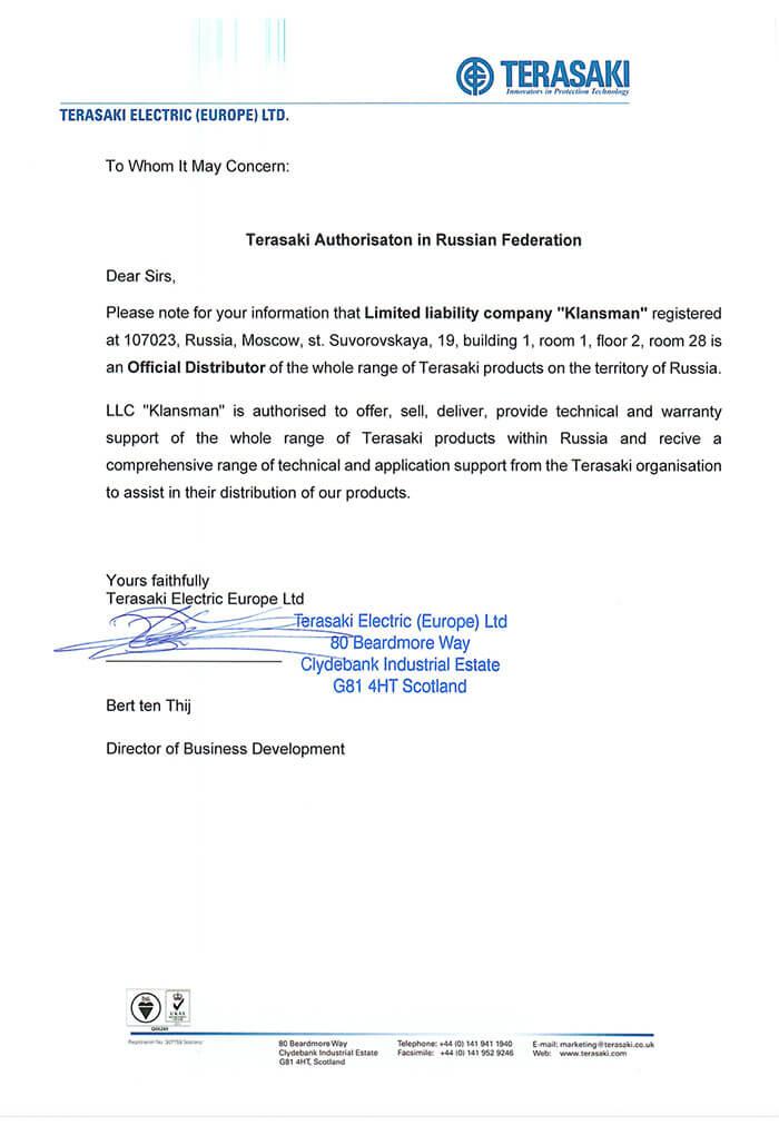 Сертификат Terasaki для Клансман