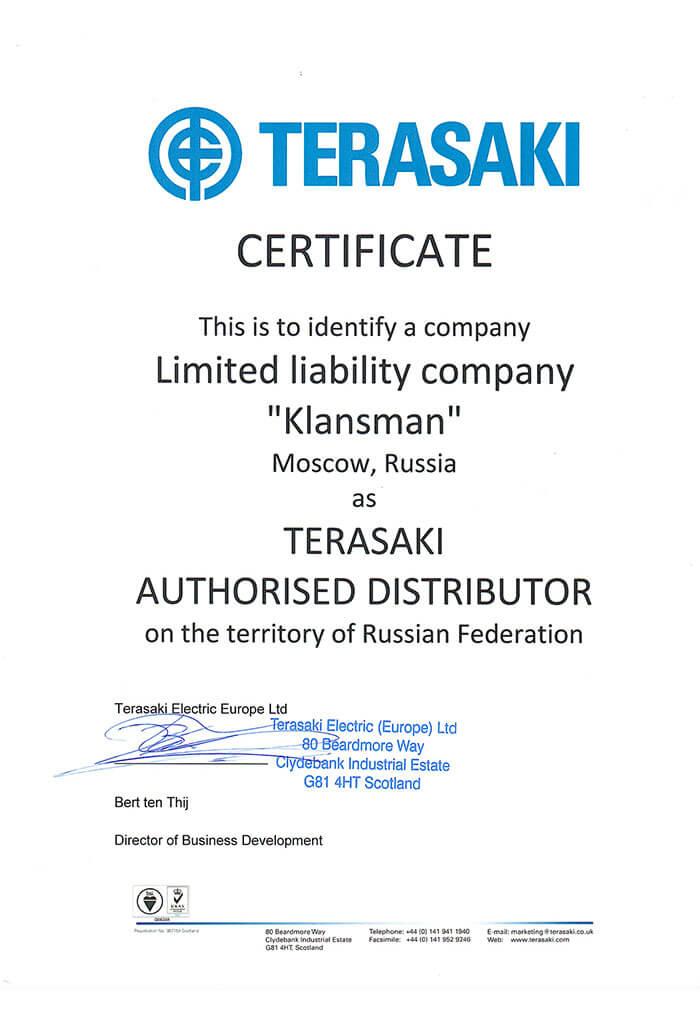 Сертификат Клансман от Terasaki